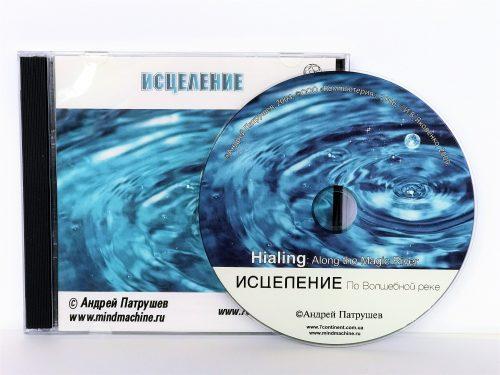 Исцеление по Волшебной реке (+ аудиостроб) Фото - 7continent.com.ua