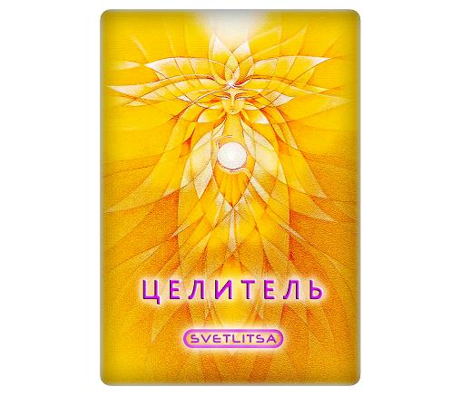 Светлица ЦЕЛИТЕЛЬ. Усиление иммунной защиты Foto - 7continent.com.ua