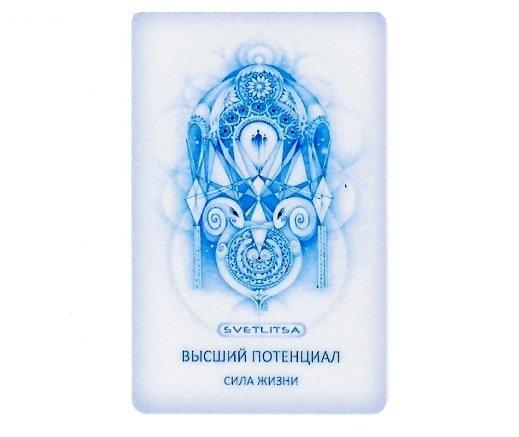 Светлица ВЫСШИЙ ПОТЕНЦИАЛ. Сила жизни Foto - 7continent.com.ua