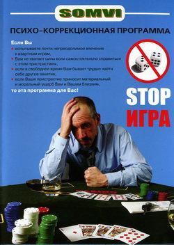 АПК STOP ИГРА Foto - 7continent.com.ua