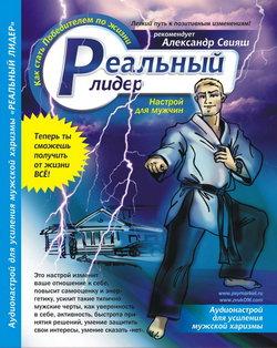 Реальный лидер Foto - 7continent.com.ua