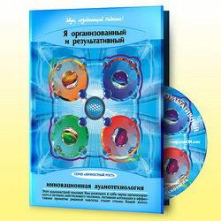 Я организованный и результативный Foto - 7continent.com.ua
