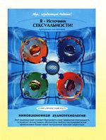Я - источник сексуальности! (Для женщин) Foto - 7continent.com.ua