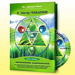 Я - Мастер убеждения! Foto - 7continent.com.ua