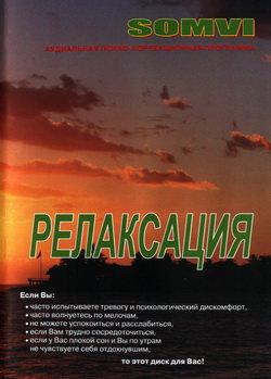 АПК Релаксация Foto - 7continent.com.ua