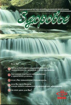 АПК Здоровье Foto - 7continent.com.ua